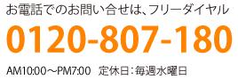 フリーダイヤル0120-807-180